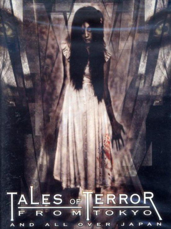 Tales of terror from Tokyo(2004)